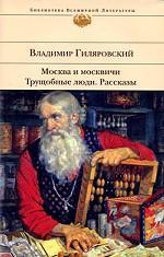 Москва и москвичи. Трущобные люди. Рассказы