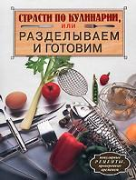 Страсти по кулинарии, или Разделываем и готовим