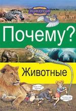 Почему? Животные