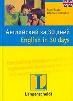 Английский за 30 дней