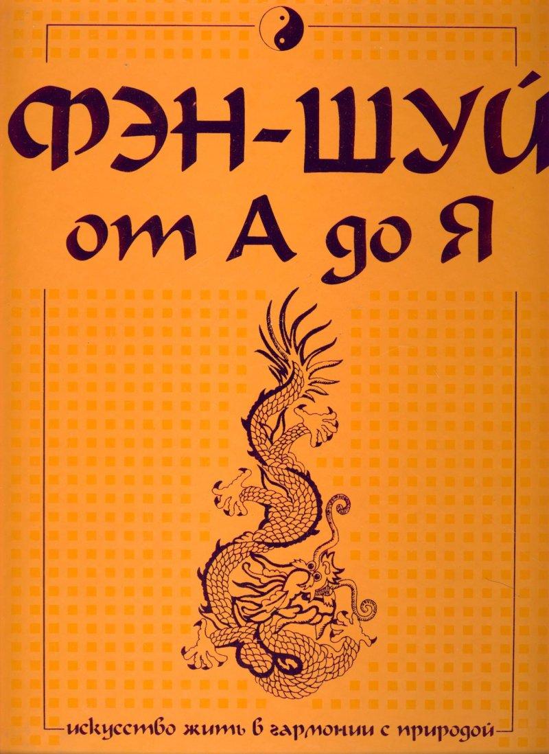 Читать книгу Фэн-шуй от А до Я