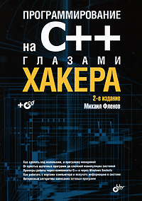 Программирование на С++ глазами хакера (+ CD)