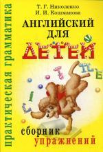 Английский для детей: сборник упражнений. 10-е издание