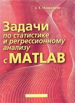 Задачи по статистике и регрессионному анализу с MATLAB