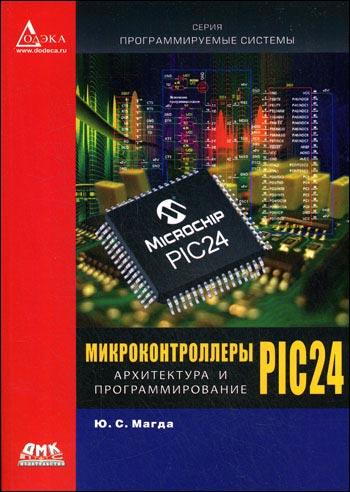 Микроконтроллеры PIC 24: архитектура и программирование