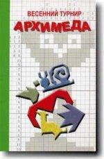 Весенний турнир Архимеда