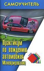 Практикум по вождению автомобиля. Маневрирование