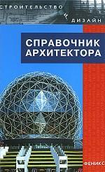 Справочник архитектора