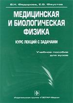 Медицинская и биологическая физика. Курс лекций с задачами. +CD