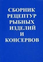 Сборник рецептур рыбных изделий и консервов