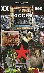 XX век. Россия. Сталин