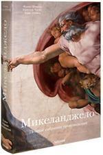 Микеланджело: Полное собрание произведений (подарочное издание)