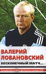 Валерий Лобановский. Бесконечный матч
