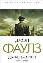 Дэниел Мартин. Книга 1