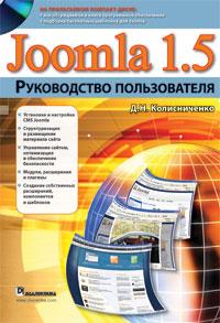 Joomla 1.5. Руководство пользователя