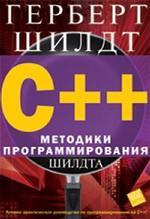 C++. Методики программирования Шилдта