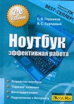 С.В. Глушаков. Ноутбук. Эффективная работа