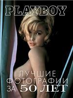 Playboy. Лучшие фотографии за 50 лет