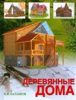 Валентин Сергеевич Моисеев. Деревянные дома