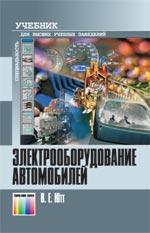 Электрооборудование автомобилей. Учебник для вузов. – 4-е изд., перераб. и доп