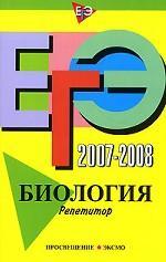 ЕГЭ 2007-2008. Биология: репетитор