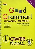 Good Grammar! Lower Primary. Грамматика - это просто! Начальный уровень