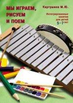 Мы играем, рисуем и поем. Интегрированные занятия для детей 5-7 лет