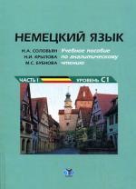 Немецкий язык. Учебное пособие по аналитическому чтению для студентов 4 курса. Часть 1. Уровень С1