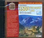 CD. 3500 немецких слов. Техника запоминания