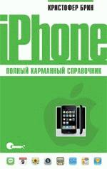 iPhone. Полный карманный справочник (файл PDF)