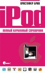 iPod. Полный карманный справочник (файл PDF)