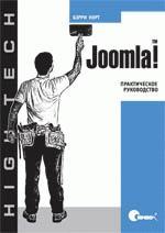 Скачать Joomla  Практическое руководство  файл PDF бесплатно Бэрри Норт