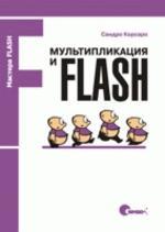 Мультипликация и Flash (файл PDF)