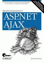 Программирование в ASP.NET AJAX (файл PDF)