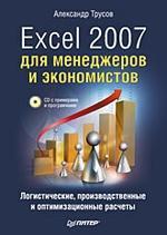 Excel 2007 для менеджеров и экономистов