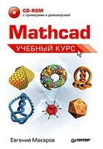 Mathcad. учебный курс