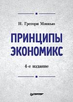 Принципы экономикс: Учебник для вузов. 4-е изд