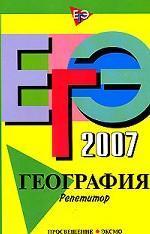 ЕГЭ 2007. География: репетитор
