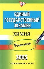 ЕГЭ 2005. Химия. Репетитор
