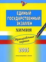 ЕГЭ 2005. Химия: тренировочные задания