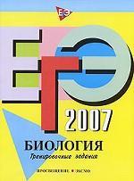 ЕГЭ 2007. Биология: тренировочные задания
