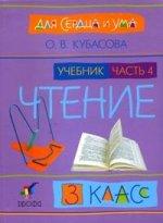 Литература. 3 класс. Для сердца и ума. Литературное чтение. Часть 4. Издание 2-е