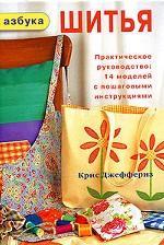 Азбука шитья