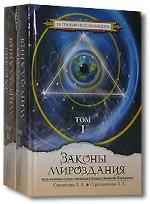 Законы мироздания или Основы существования Божественной Иерархии. Том 2
