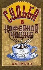 Судьба в кофейной чашке