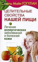 Скачать Целительные свойства нашей пищи. Лечение аллергических заболеваний и болезней ко бесплатно