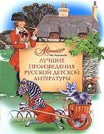Лучшие произведения русской детской литературы. Том 3. Е-К