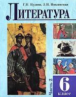 Литература. 6 класс. Часть 2