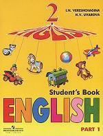 English 2: Student`s Book: Part 1. Английский язык. 2 класс. В 2 частях. Часть 1