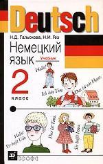 Гальскова, Гез: Немецкий язык. 2 класс